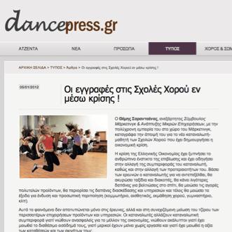 Μάρκετινγκ Σχολών Χορού Θέμης Σαρανταένας Σύμβουλος Μάρκετινγκ