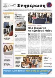 Θέμης Σαρανταένας Μάρκετινγκ Κέντρο Ξένων Γλωσσών