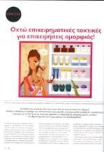 Θέμης Σαρανταένας 8 επιχειρηματικές τακτικές για επιχειρήσεις ομορφιάς