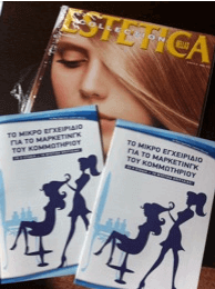 E-Book Θέμης Σαρανταένας Μάρκετινγκ Κομμωτηρίου Περιοδικό Estetica Κομμωτικής