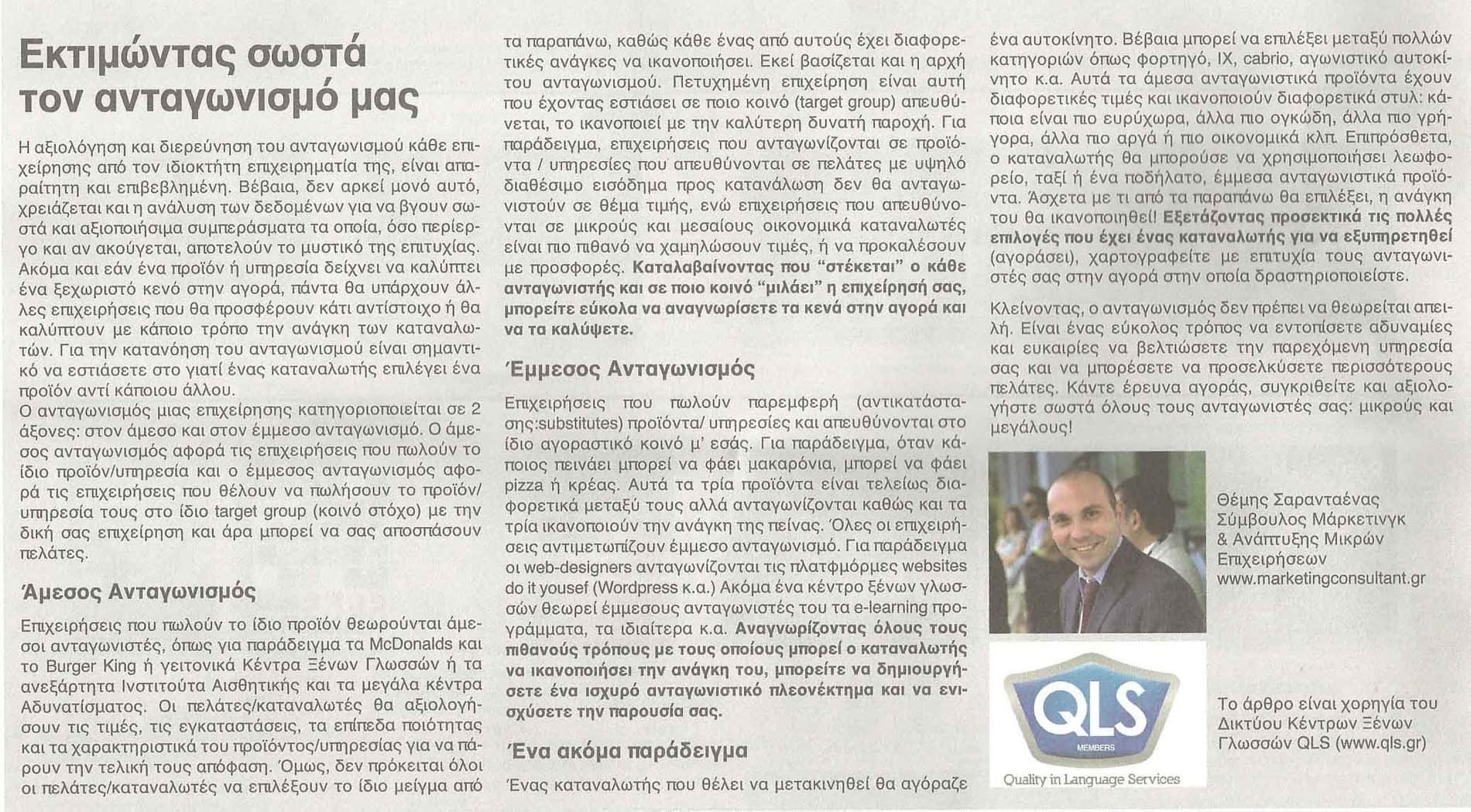 ELT News Θέμης Σαρανταένας Σύμβουλος Μάρκετινγκ