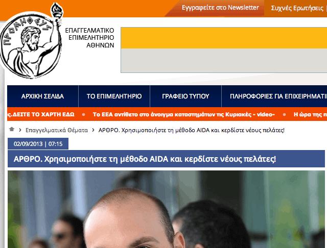 eea.gr Θέμης Σαρανταένας Σύμβουλος Μάρκετινγκ