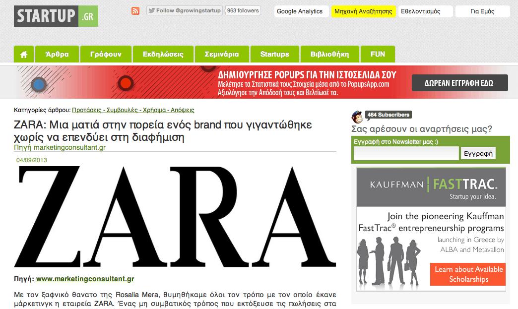 startup.gr Θέμης Σαρανταένας Σύμβουλος Μάρκετινγκ