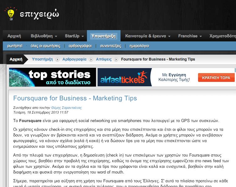 epixeiro.gr foursquare Σύμβουλος Μάρκετινγκ Social Media Θέμης Σαρανταένας
