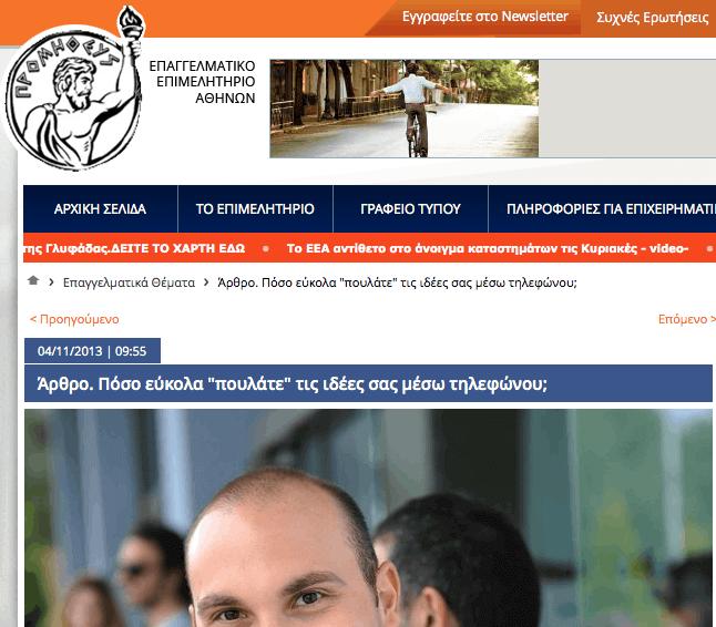 Πρώτη Δημοσίευση startup.gr 29 Οκτωβρίου 2013