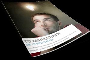 Θέμης Σαρανταένας Σύμβουλος Μάρκετινγκ ebook