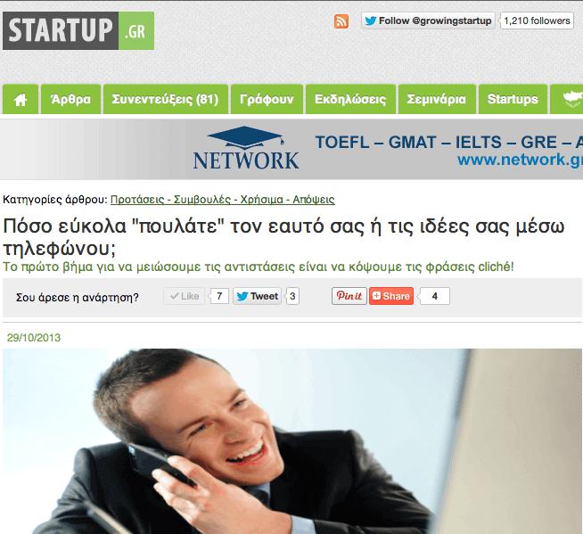 startup.gr Θέμης Σαρανταένας