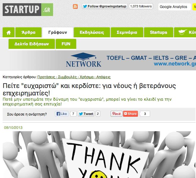 startup.gr Θέμης Σαρανταένας Πείτε ευχαριστώ και κερδίστε