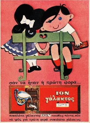 Ελληνικά Προϊόντα - Σύμβουλος Μάρκετινγκ Θέμης Σαρανταένας