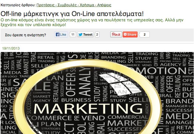 offline marketing Θέμης Σαρανταένας