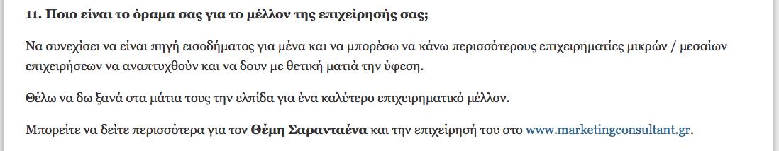 epidotisimag.gr Θέμης Σαρανταένας