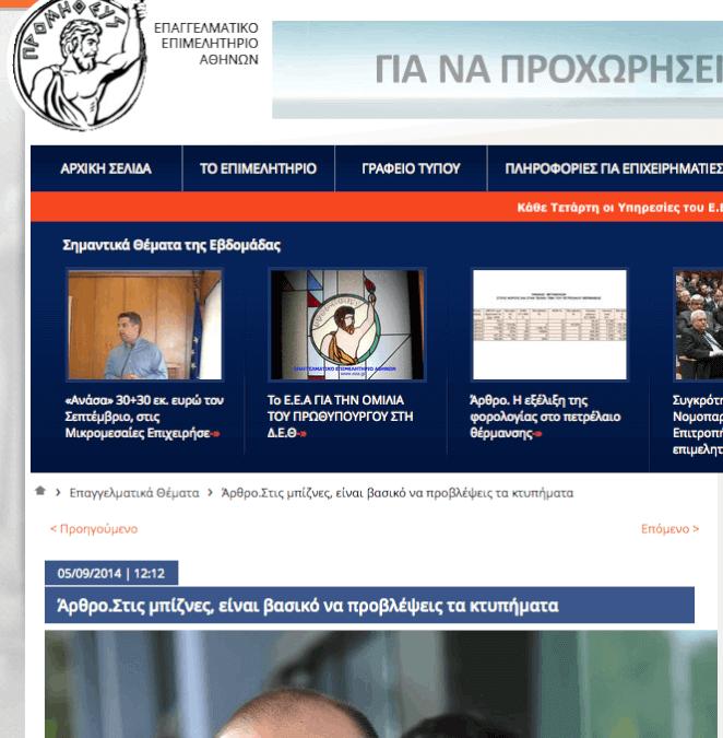 eea.gr mpiznes Επιχειρηματική Ανάπτυξη