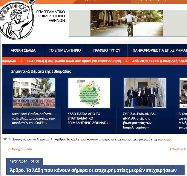 eea.gr Μάρκετινγκ Επιχειρήσεων Θέμης Σαρανταένας