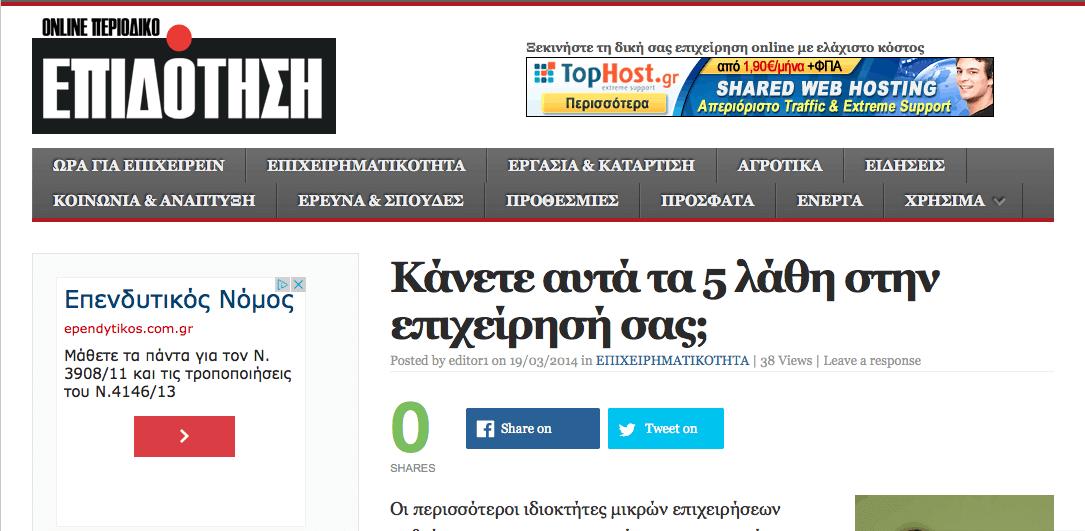 epidotisi mag Επιχειρηματικά Λάθη Θέμης Σαρανταένας