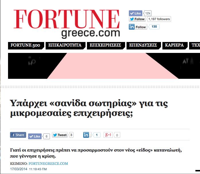 fortune themis sarantaenas