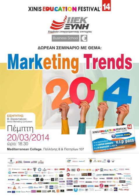 marketing tends Θέμης Σαρανταένας