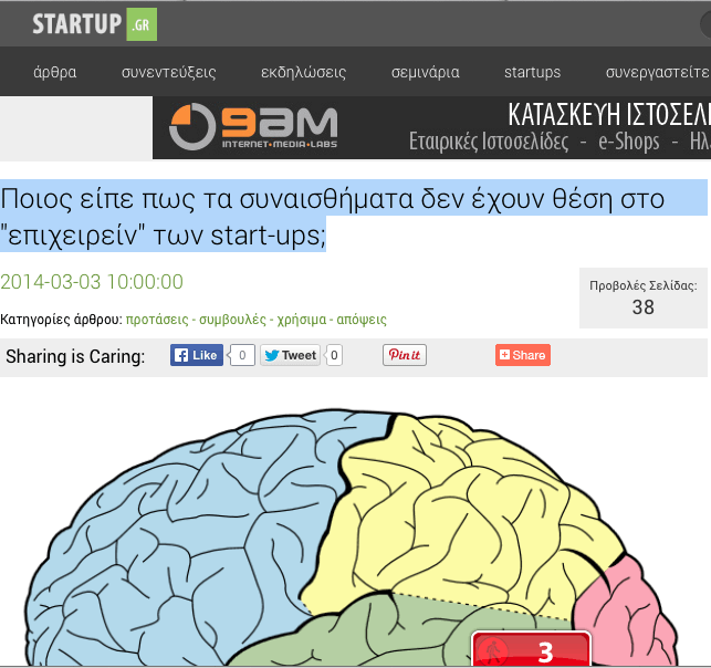 startupgr emotions www.marketingconsultant.gr