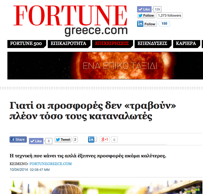fortune Θέμης Σαρανταένας