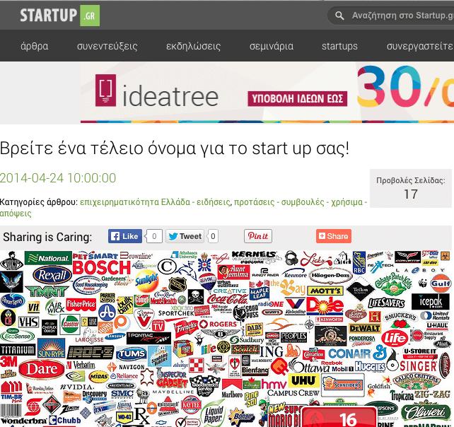 startup.gr brand name Θέμης Σαρανταένας