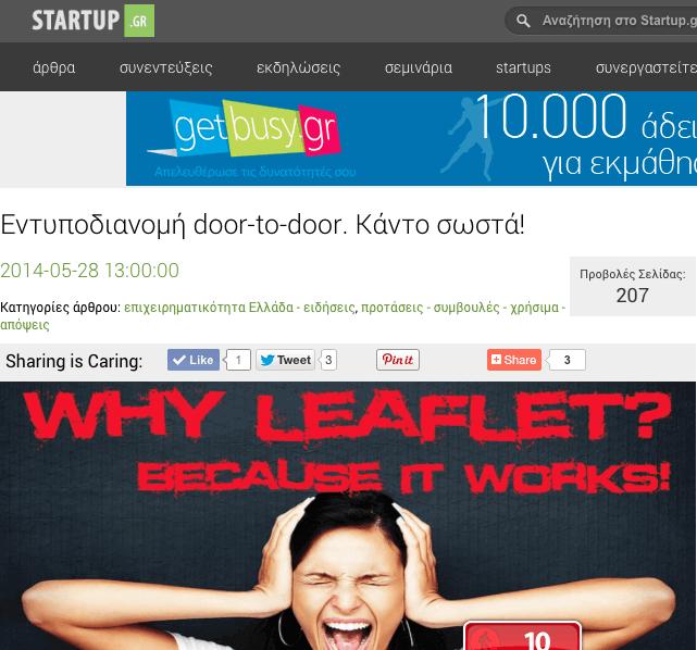 startup.gr εντυποδιανομή μάρκετινγκ