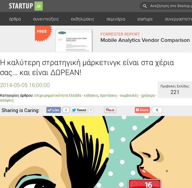 startup.gr word of mouth Θέμης Σαρανταένας