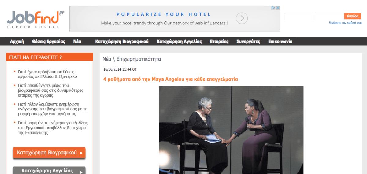 jobfind Maya Angelou