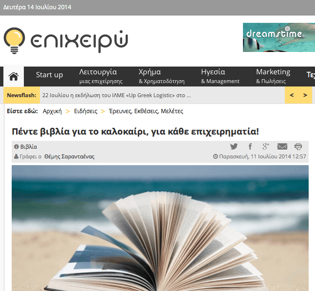epixeiro.gr Προτάσεις Επιχειρηματικών Βιβλίων Θέμης Σαρανταένας