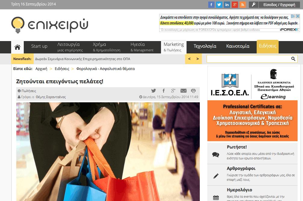 epixeiro.gr Ανάπτυξη Πελατολογίου