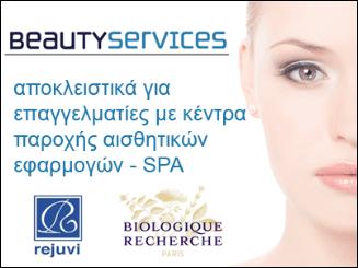 beauty services Θέμης Σαρανταένας