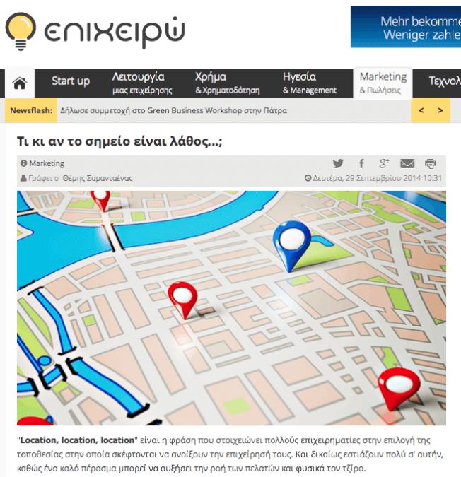 epixeiro.gr location σημείο πώλησης