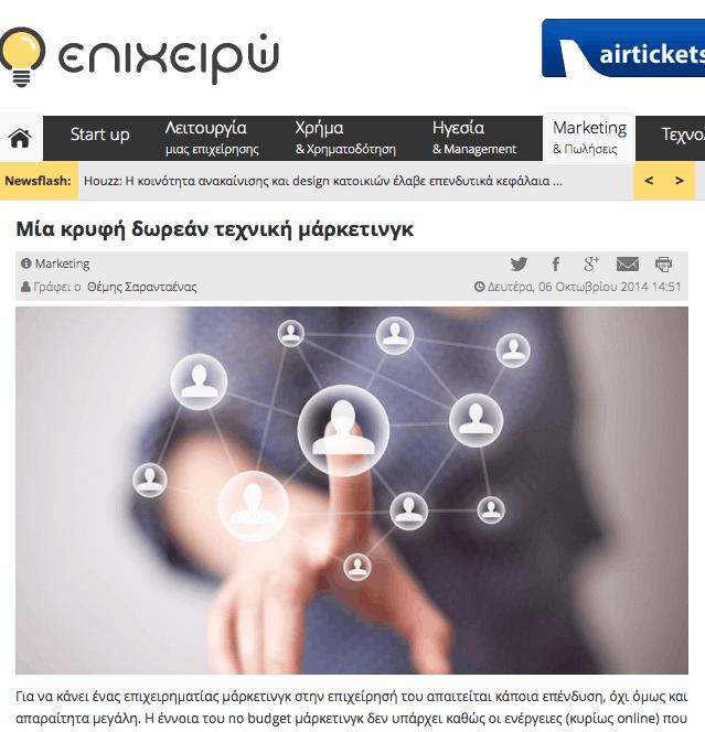 epixeiro.gr networking