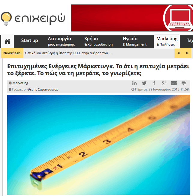 epixeiro.gr measure