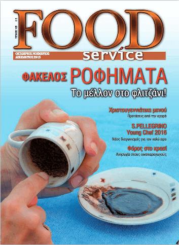 Θέμης Σαρανταένας σύμβουλος μάρκετινγκ περιοδικό Food Service