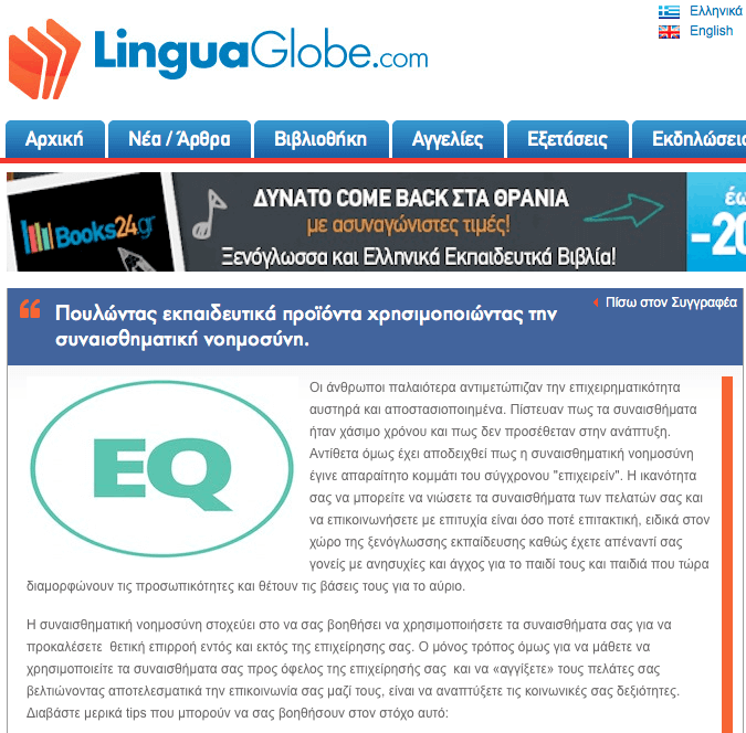 eq linguaglobe