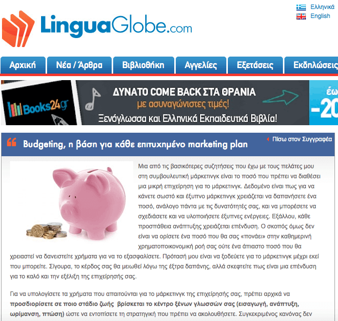 linguaglobe budgeting