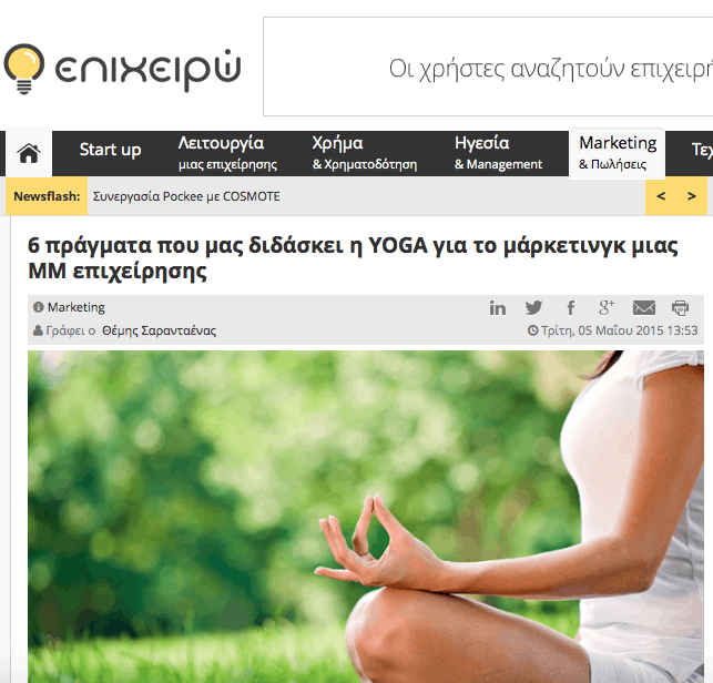 epixeiro.gr marketing Yoga