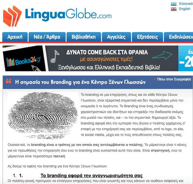 linguaglobe branding