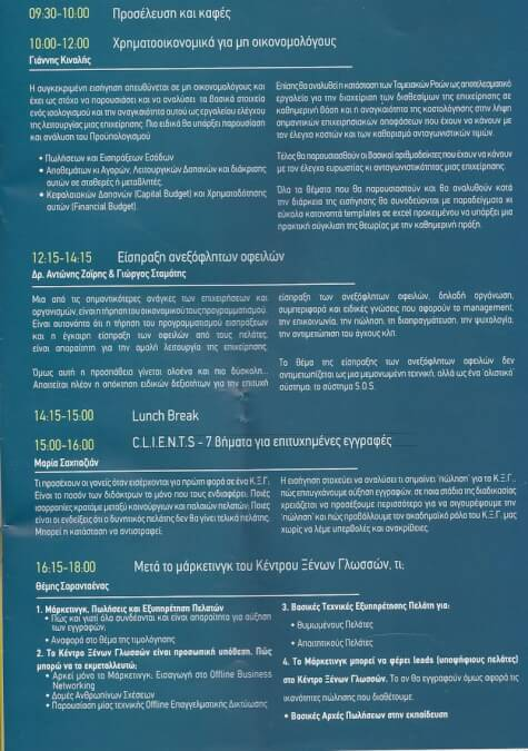 ELT FORUM 2 Business Seminar