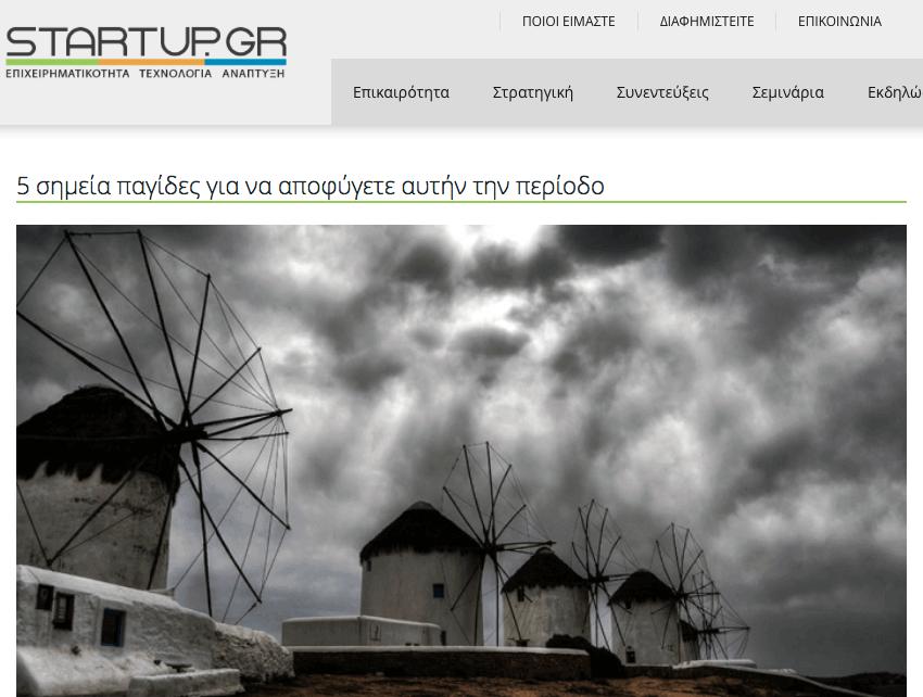 startup.gr traps