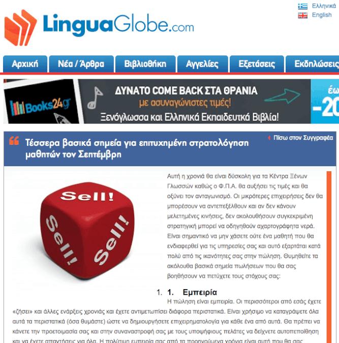 linguaglobe μάρκετινγκ κέντρων ξένων γλωσσών