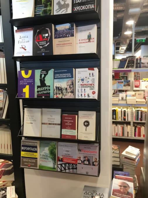 Θέμης Σαρανταένας σύμβουλος μάρκετινγκ βιβλίο