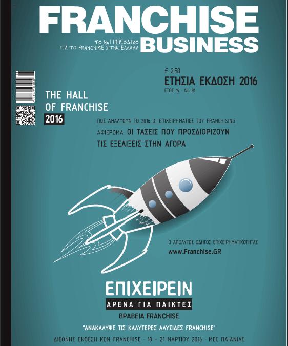 Frachise Business 2016