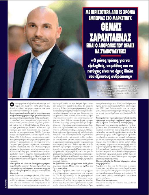 Διαβάστε τη συνέντευξη του συμβούλου μάρκετινγκ Θέμη Σαρανταένα στο εβδομαδιαίο περιοδικό Hello Ελλάδας (3 Αυγούστου 2016).