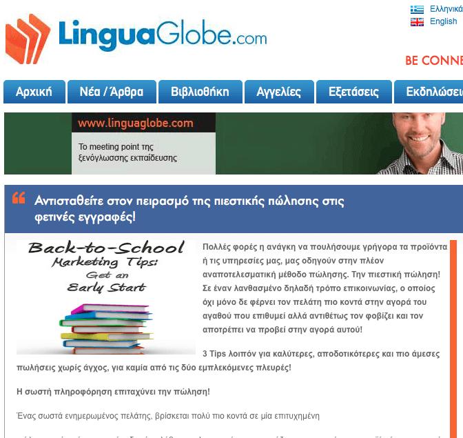 linguaglobe άρθρο συμβούλου μάρκετινγκ Θέμη Σαρανταένα