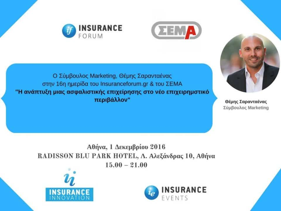 SEMA Θέμης Σαρανταένας Insurance Forum