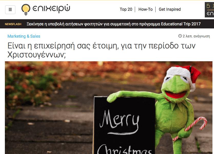 epixeiro.gr xmas Θέμης Σαρανταένας