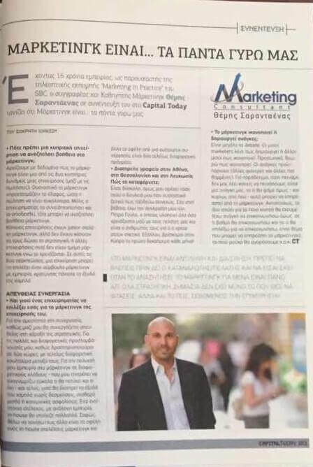Capital Today Interview Συνέντευξη το συμβούλου μάρκετινγκ Θέμη Σαρανταένα στο περιοδικό
