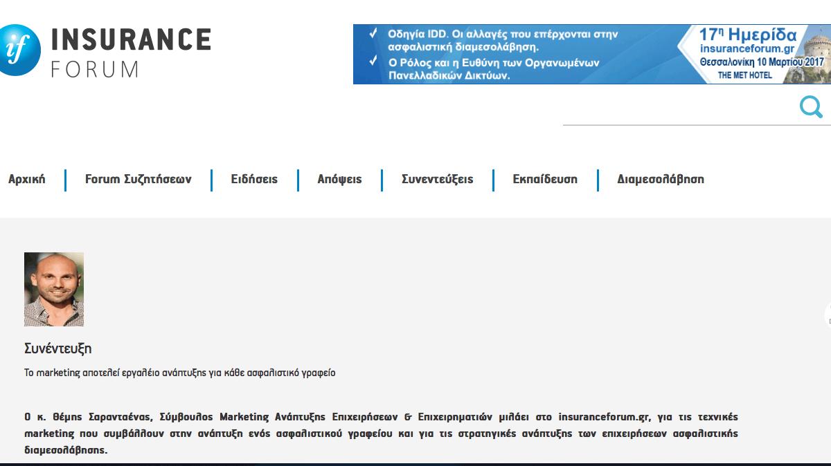 insuranceforum.gr interview Themis Sarantaenas