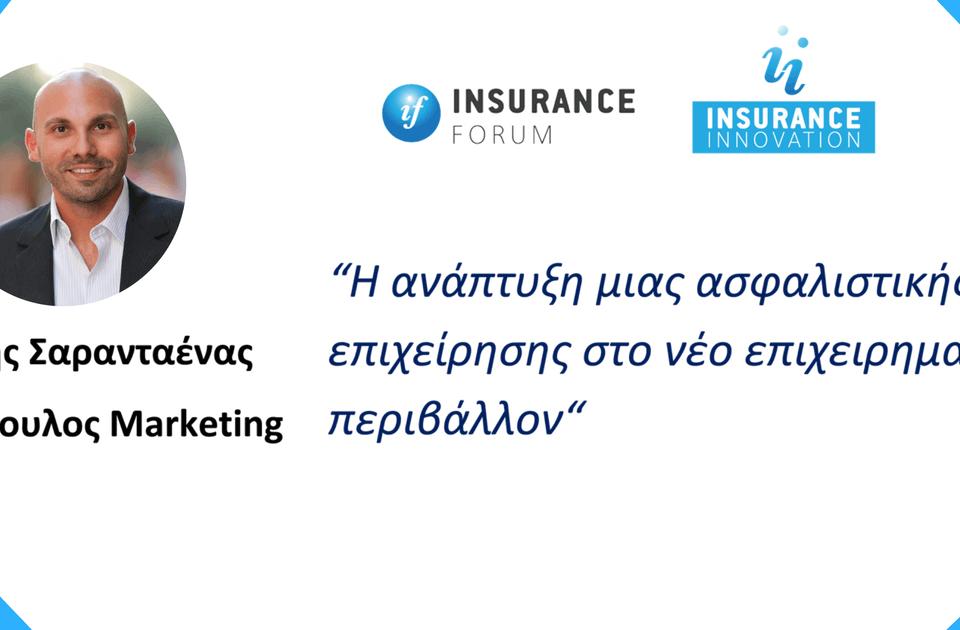 Θέμης Σαρανταένας insurance forum