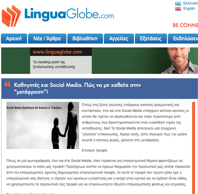 linguaglobe April 2017